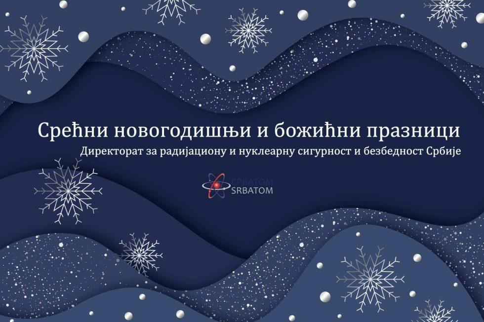 Срећни новогодишњи и божићни празници